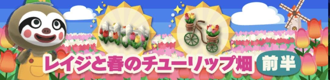ポケ森 レイジと春のチューリップ畑 ポップ写真