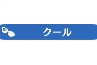 ポケ森 クールのロゴ