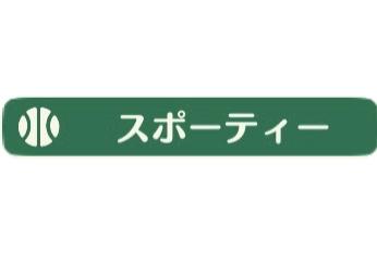 ポケ森 スポーティーのロゴ