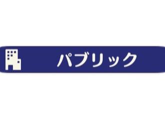 どうぶつの森 パブリックのロゴ