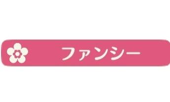ポケ森 ファンシーのロゴ