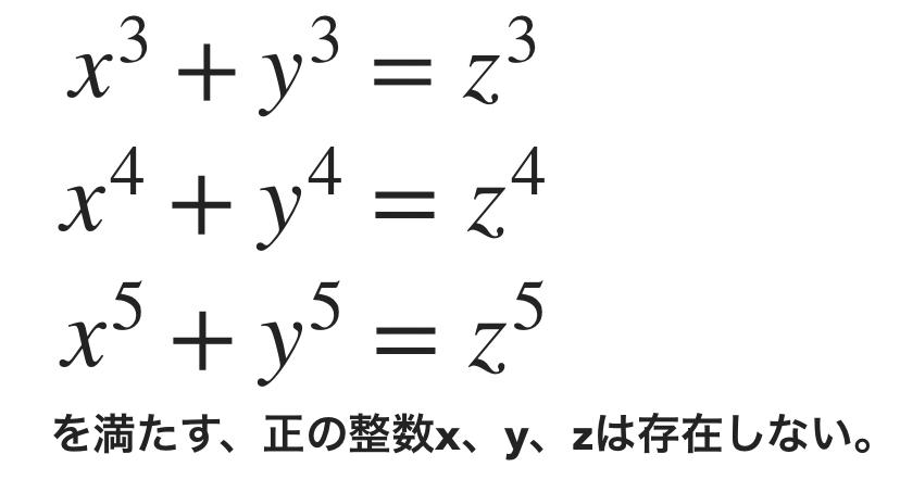 フェルマーの最終定理のnに3、4、5を代入