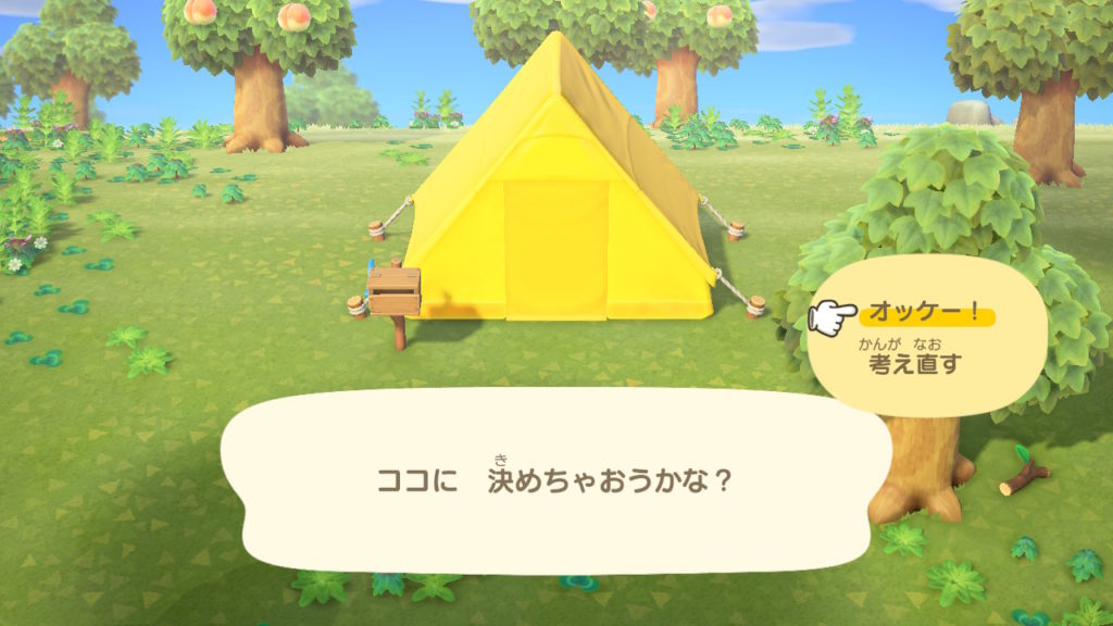 あつ森 自分のテントの位置決め