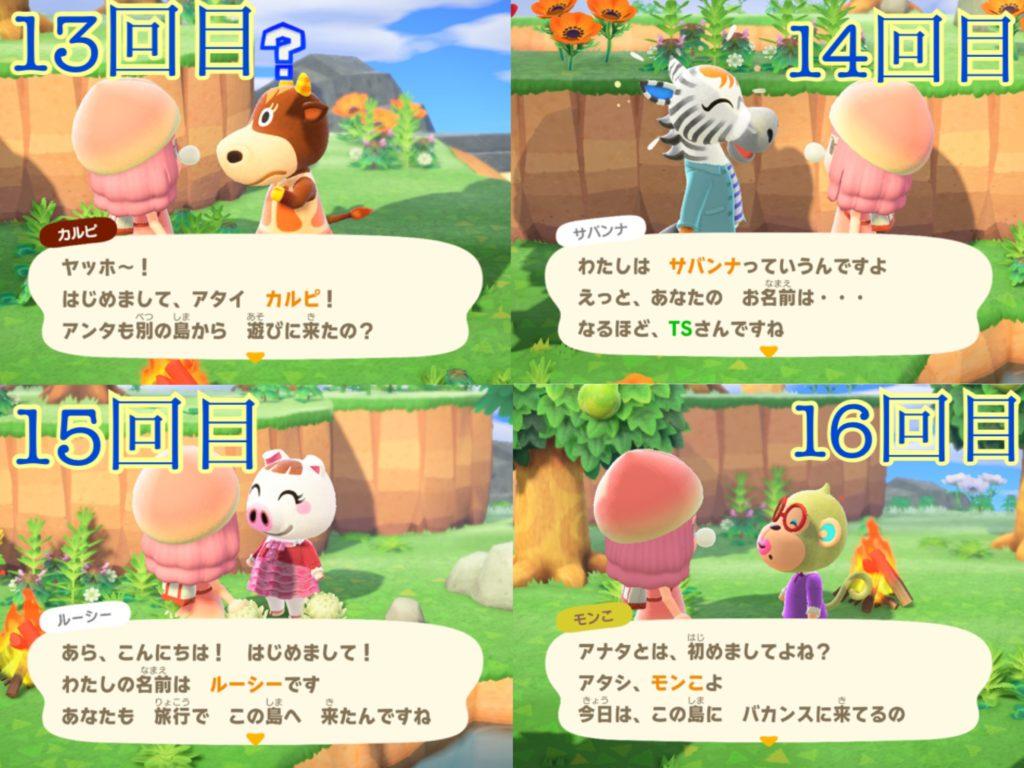 あつ森 離島ガチャ 13~16回目まで