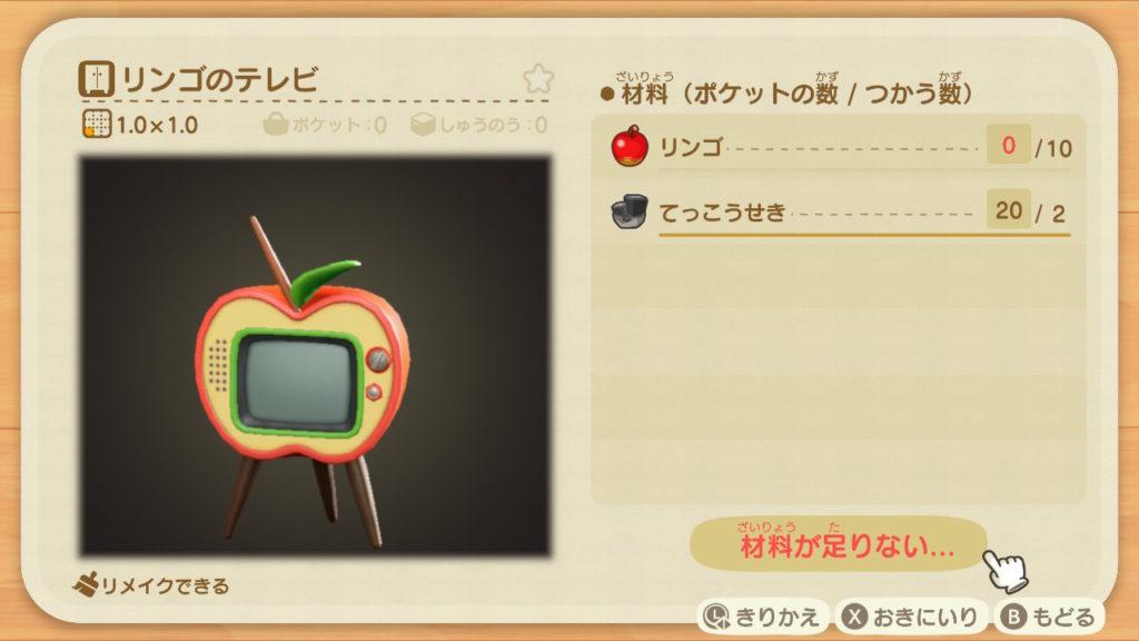 あつ森 リンゴのテレビ DIYレシピ