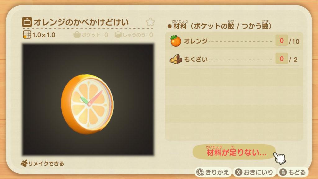 あつ森 オレンジのかべかけどけい DIYレシピ