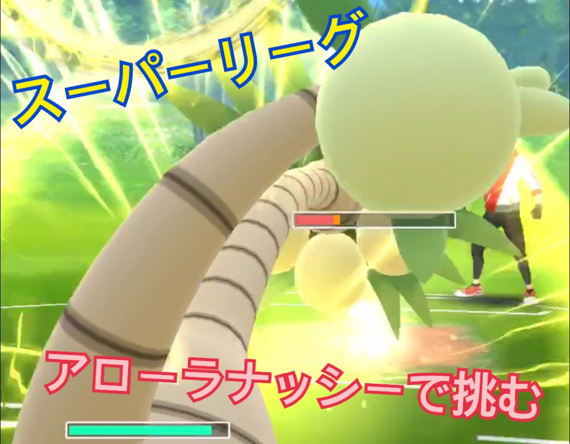 ポケモンGO スーパーリーグ対戦