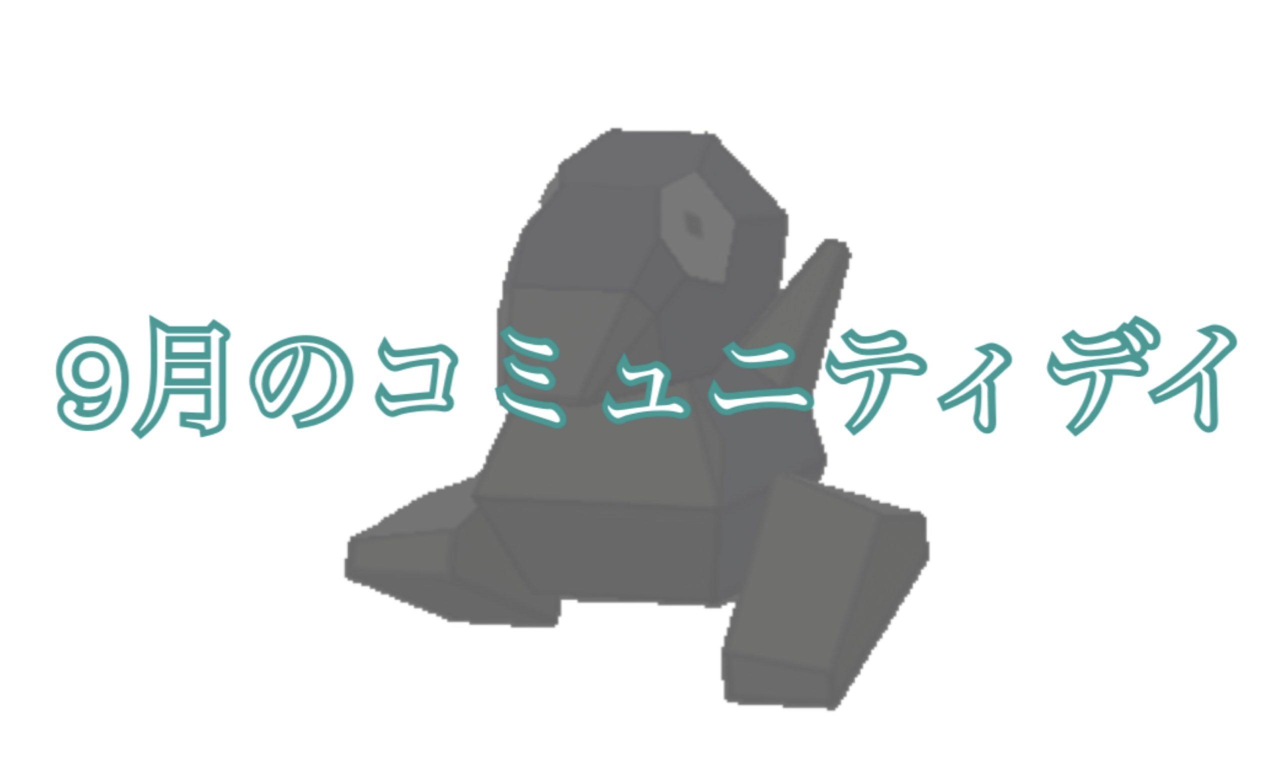 ポケモンGO 9月のコミュニティデイ