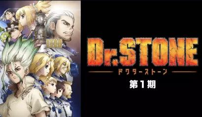 アニメ Dr,STONE