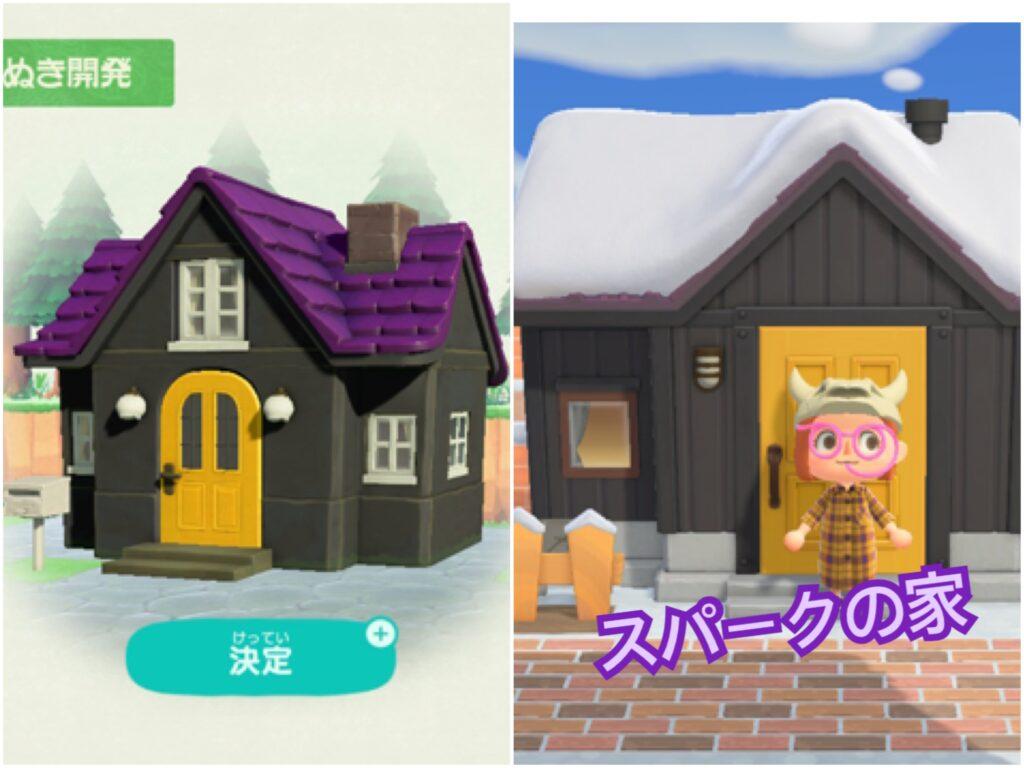 あつ森 スパークの家と自宅の見比べ